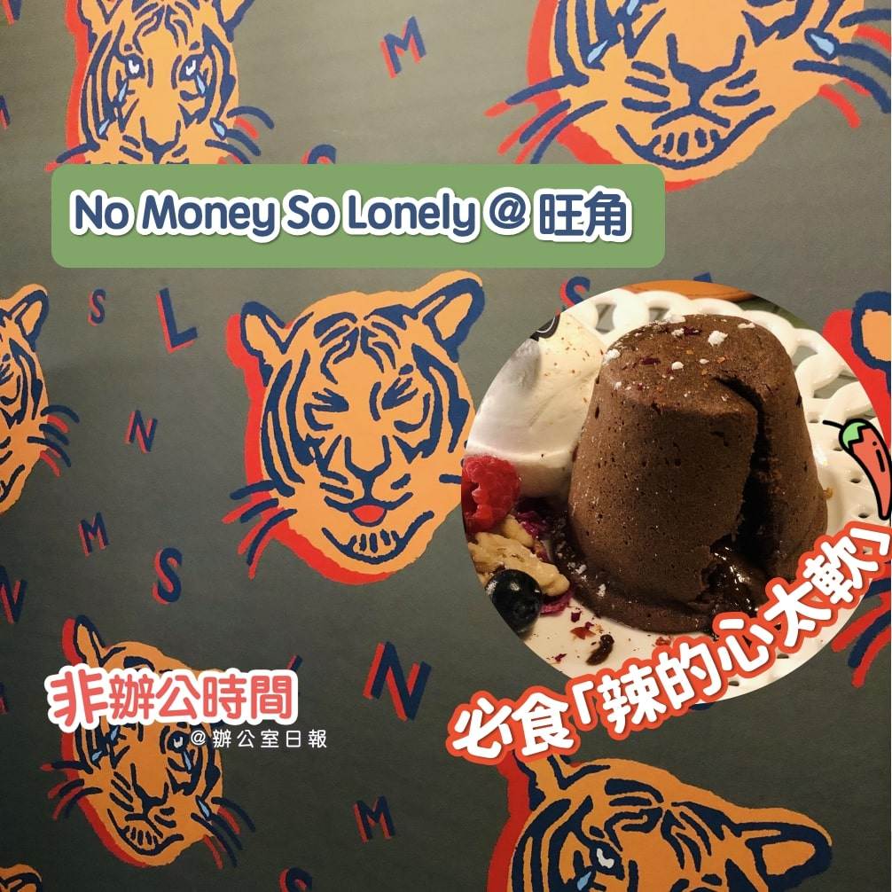 Mong-Kok-TOP-No-Money-So-Lonely-NMSL-s